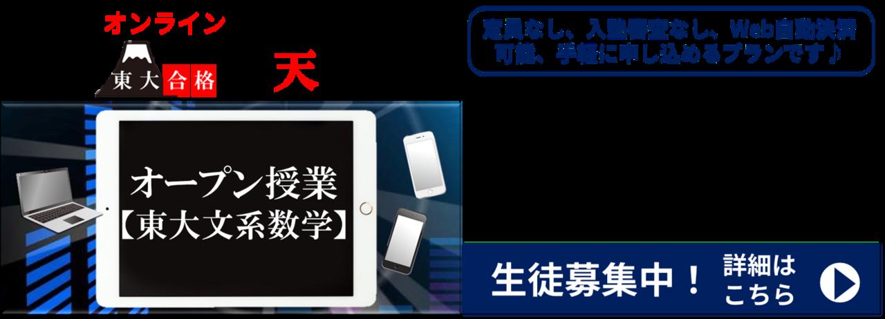 オープン授業【東大文系数学】バナー