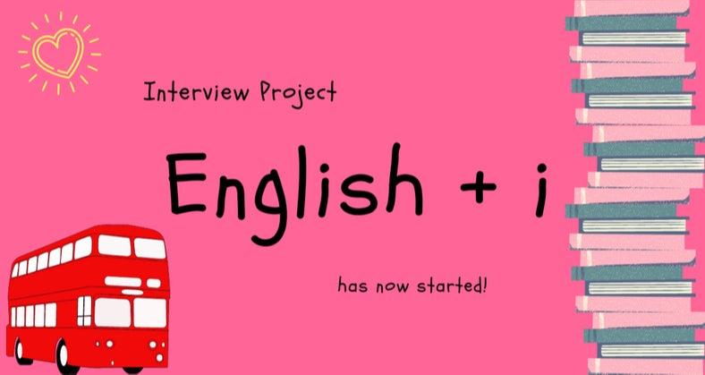 """インタビュー企画""""English+i"""""""