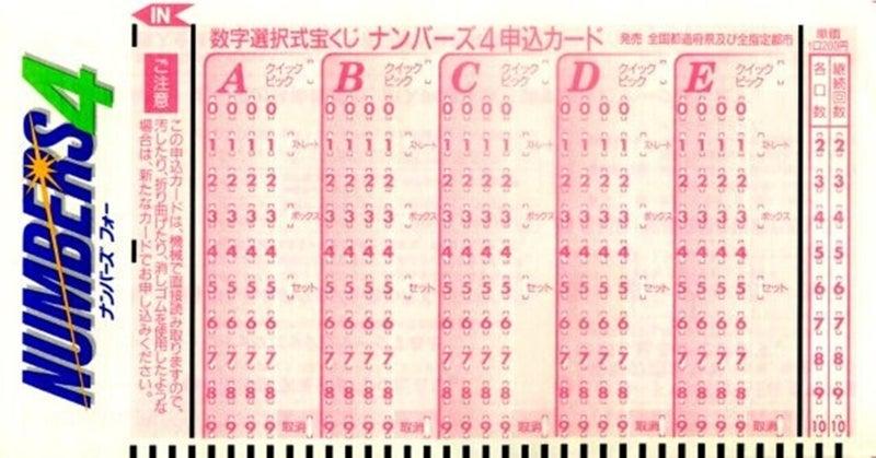 ナンバーズ3予想数字