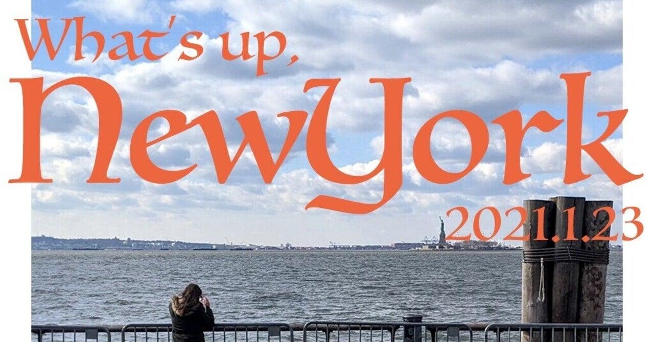 ニューヨークって今はこんな感じだよ(2021/1/23) eyecatch