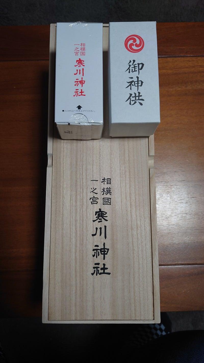 神社 お祓い 寒川