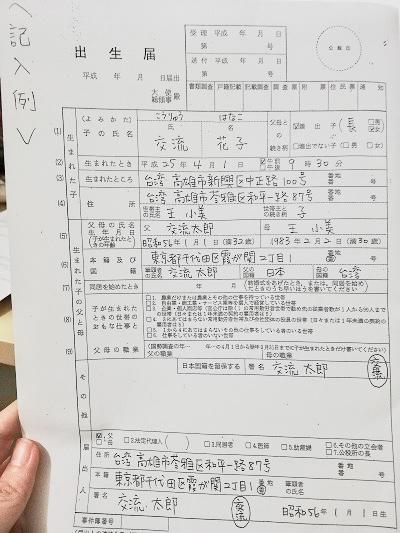 台湾から日本へ出生届を提出】日本語翻訳例あり|daidai|note
