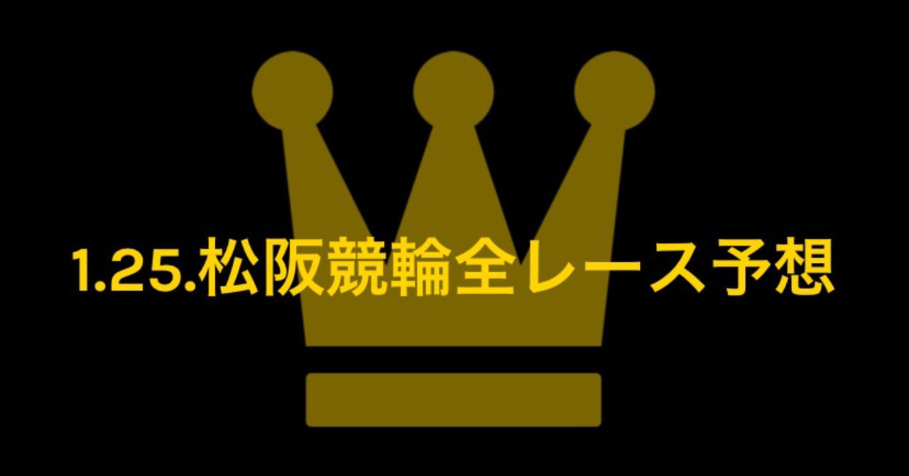 競輪 予想 松阪