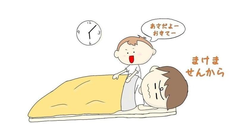 起きれ ない 朝