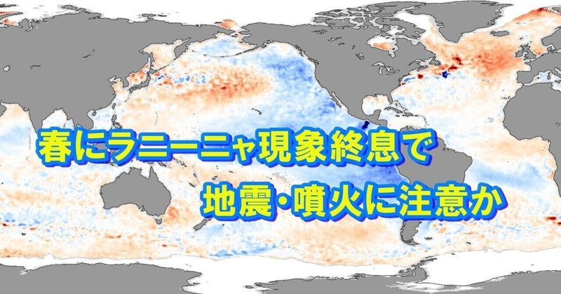予知 com 地震