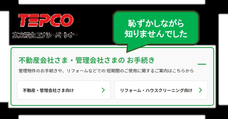 短期 使用 電力 東京