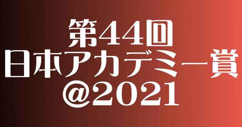 アカデミー 2021 日本 賞