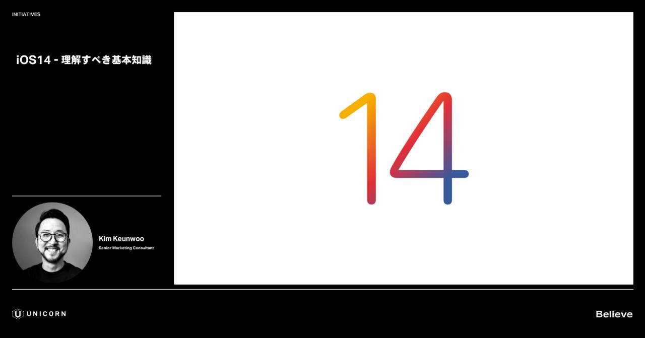 iOS14 - 理解すべき基本知識|UNICORN Narrative.