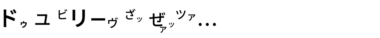 カタカナスクリプト - コピー (2)