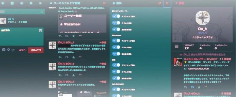 マストドンOSUMOU_IRC_とびら