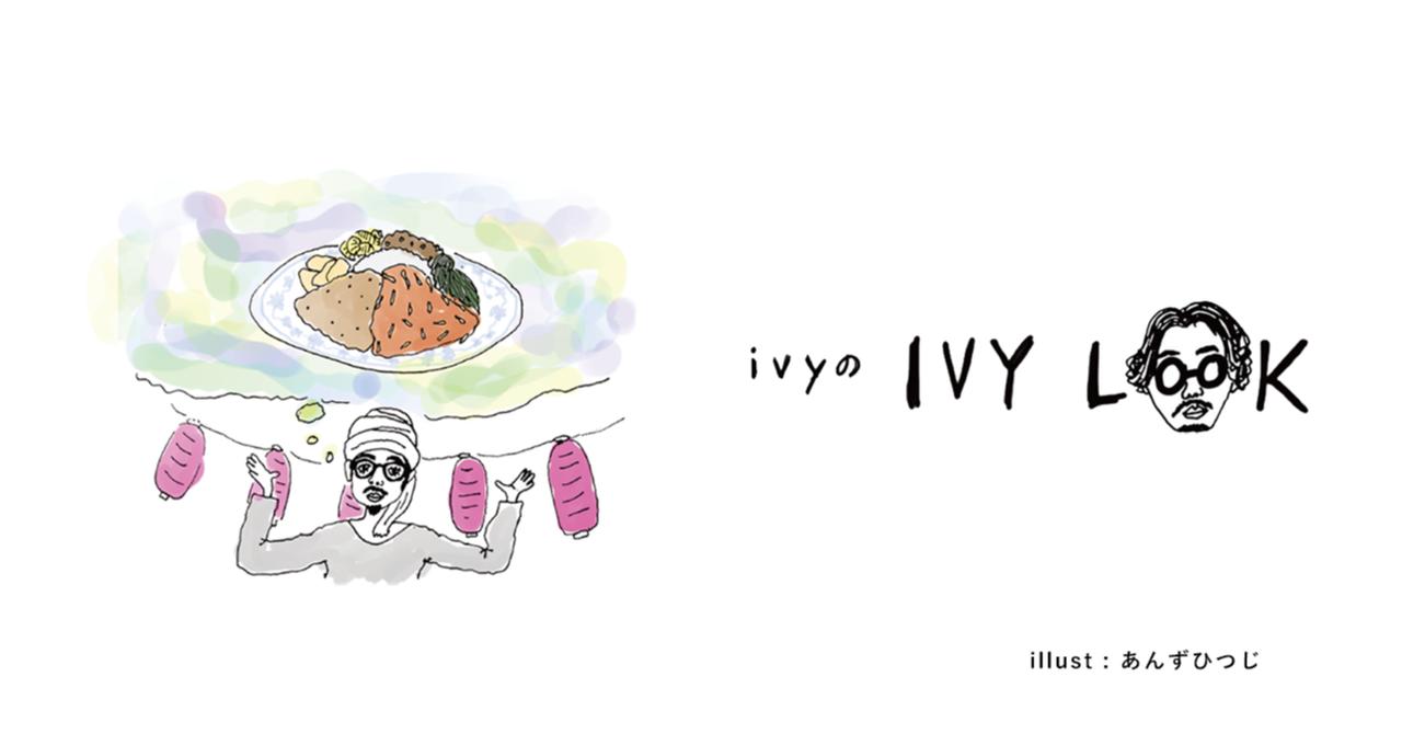 「トリップできるカレー。 いざ、妄想インドへ旅立とう」 by ivy|パークギャラリーに居るひと。|note