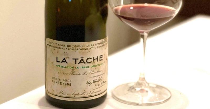 ワインテイスティング〜D.R.C.ラターシュ 1995年〜 田邉 公一 🍷 Wine director note