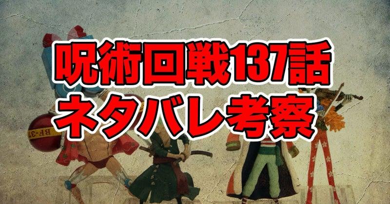 戦 呪術 137 話 廻