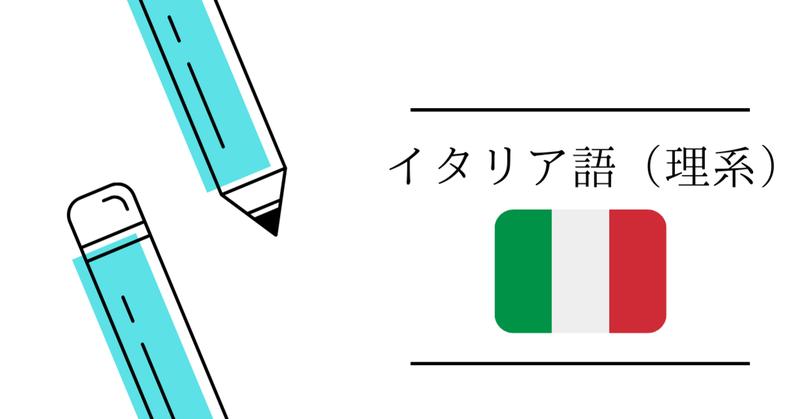 第二外国語紹介】イタリア語(理系)|UT-BASE|note