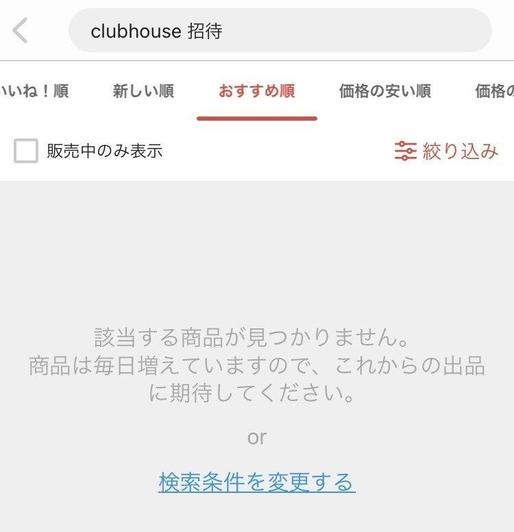 され clubhouse たい 招待