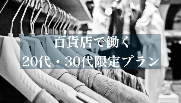 百貨店で働く20代・30代限定プラン
