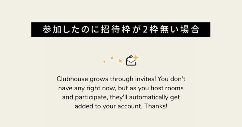 枠 clubhouse 招待