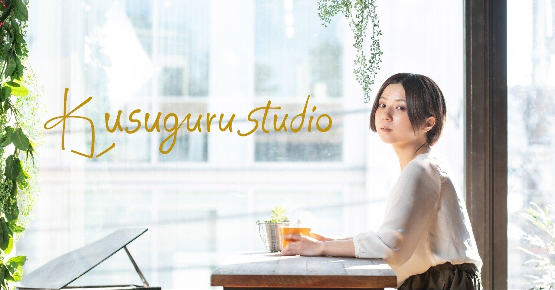 kusuguru studioオープンしました。