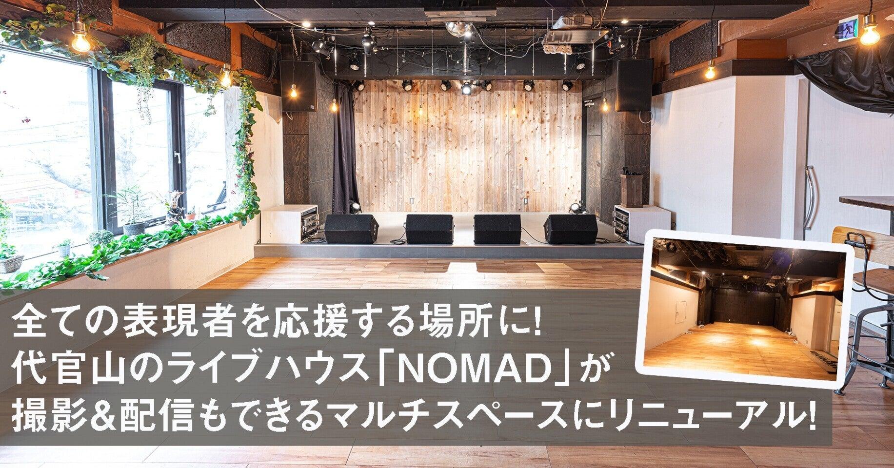 kusuguru studio&代官山NOMAD、クラウドファンディングスタートします!