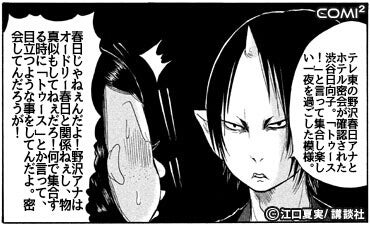 野沢 春日 アナウンサー