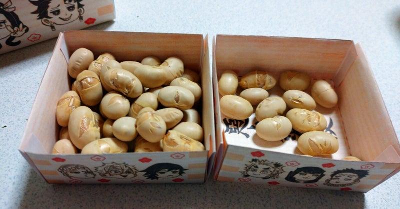食べる 数 豆