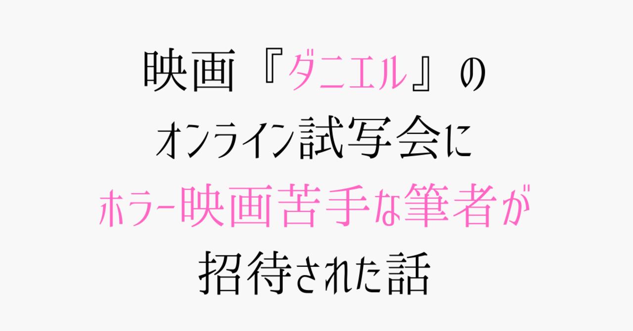 note 映画『ダニエル』のオンライン試写会感想