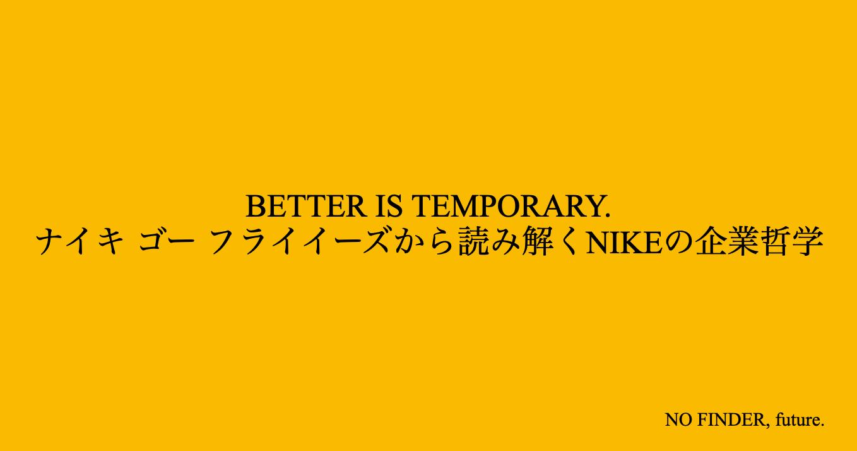 ナイキ ゴー フライ イーズ