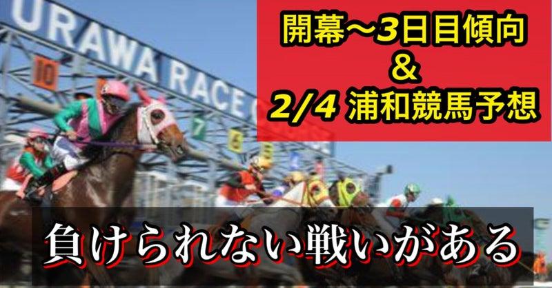 浦和 競馬 予想 楽天競馬:地方競馬全場のオッズ・予想・投票・レース映像を提供