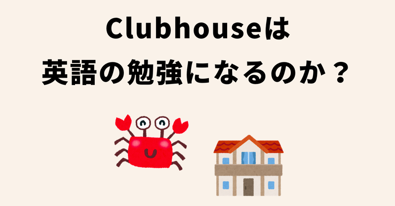 ハウス 英語 クラブ