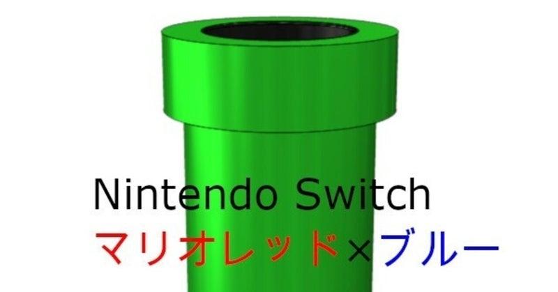 マリオ レッド switch