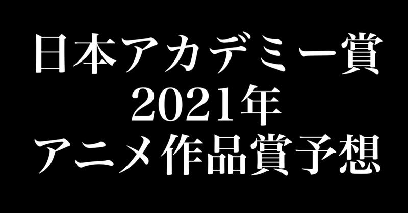 日本 アカデミー 賞 2021 ノミネート