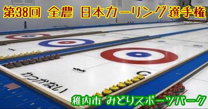 選手権 カーリング 日本 Japan Curling