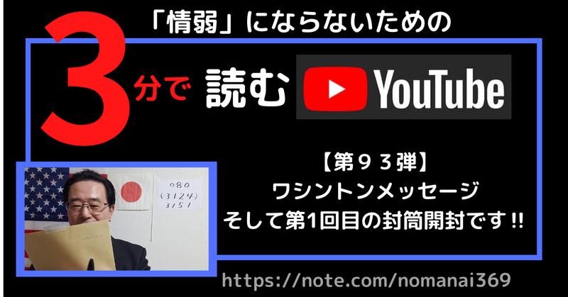 新一郎 チャンネル 石川