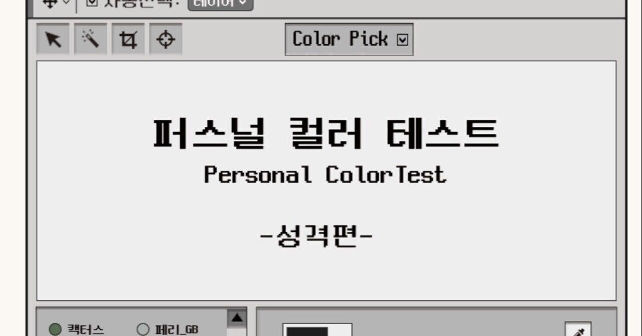 診断 韓国 パーソナル カラー