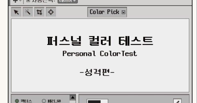 カラー テスト パーソナル