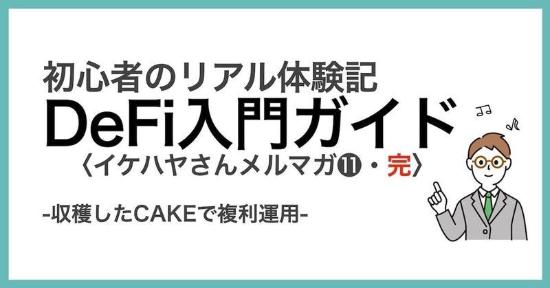 通貨 cake 仮想