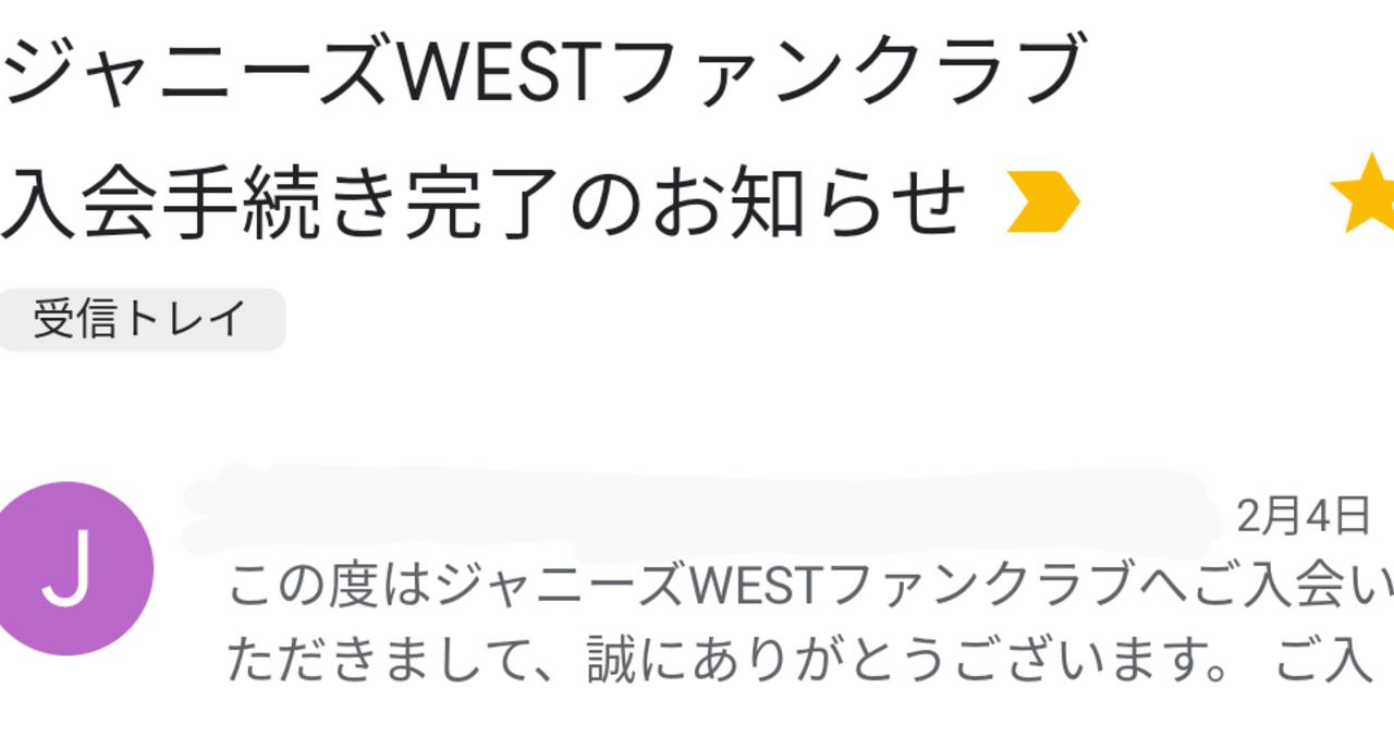 ファン クラブ west ジャニーズ