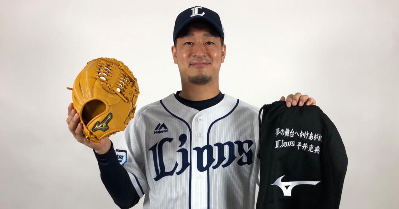 埼玉西武ライオンズ平井克典選手よりグローブ41個ご寄贈頂きました✨