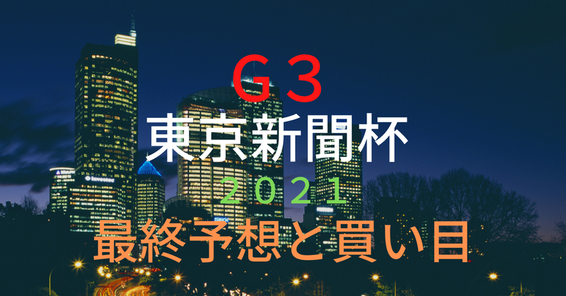 新聞 杯 2021 東京