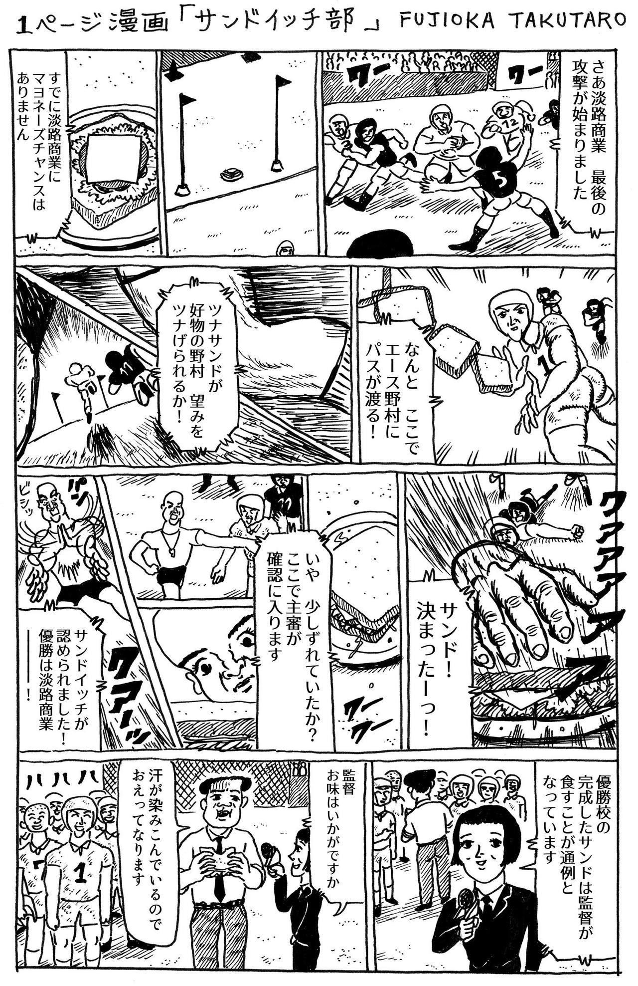 20170517_1ページ漫画_サンドイッチ部__R