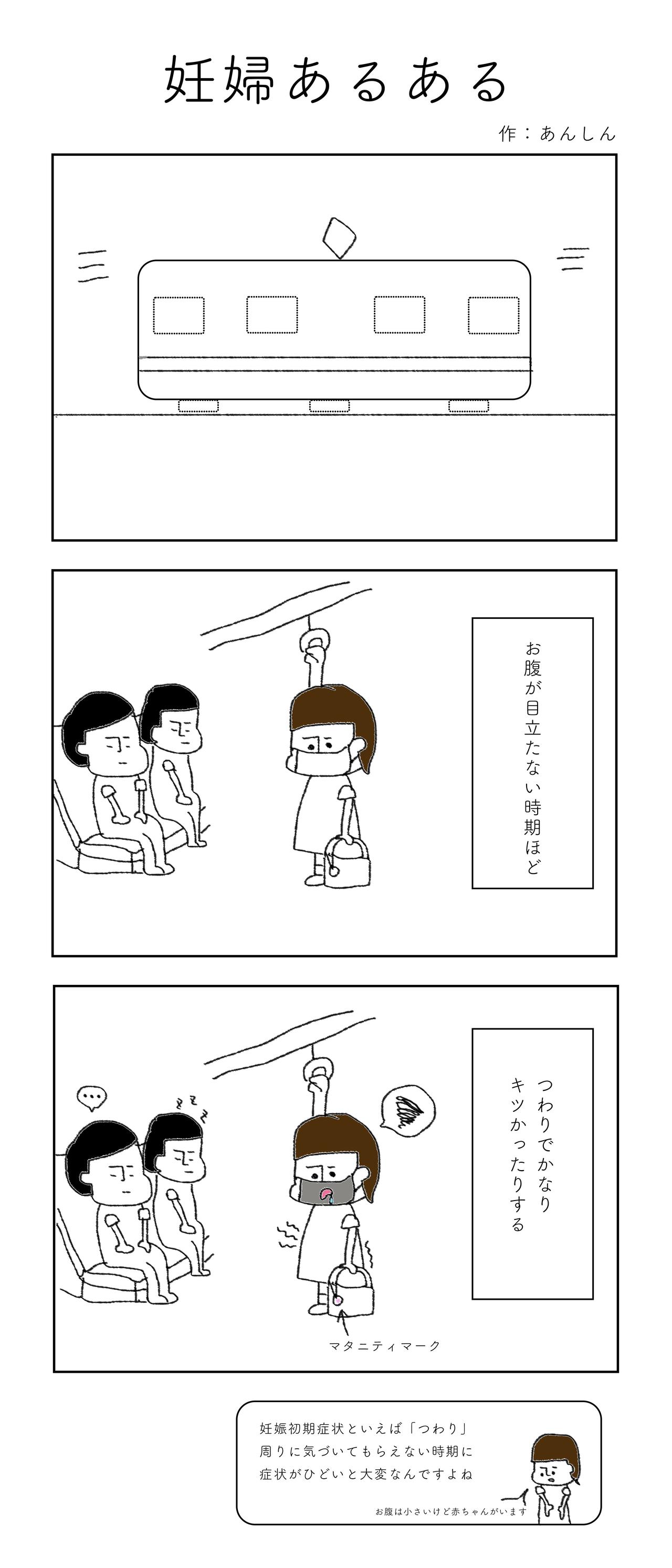 あんしん漫画2