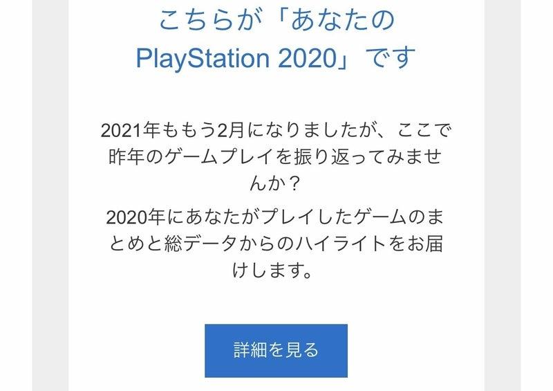 2020 あなた の プレイステーション