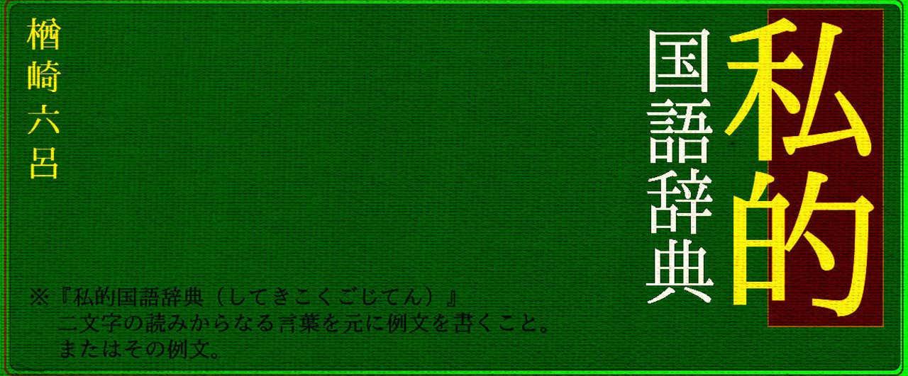 私的国語辞典_表紙絵2