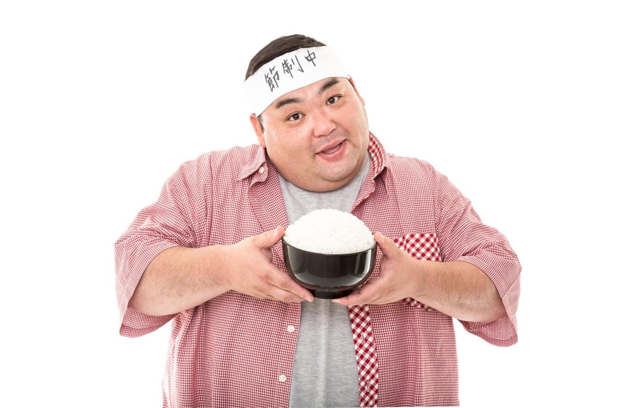 お米 太ってる 男性