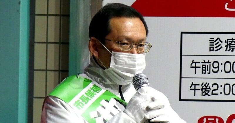 選挙 西 東京 市長