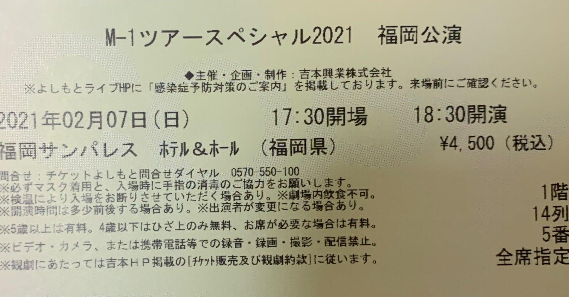 1 ツアー スペシャル 2021 m