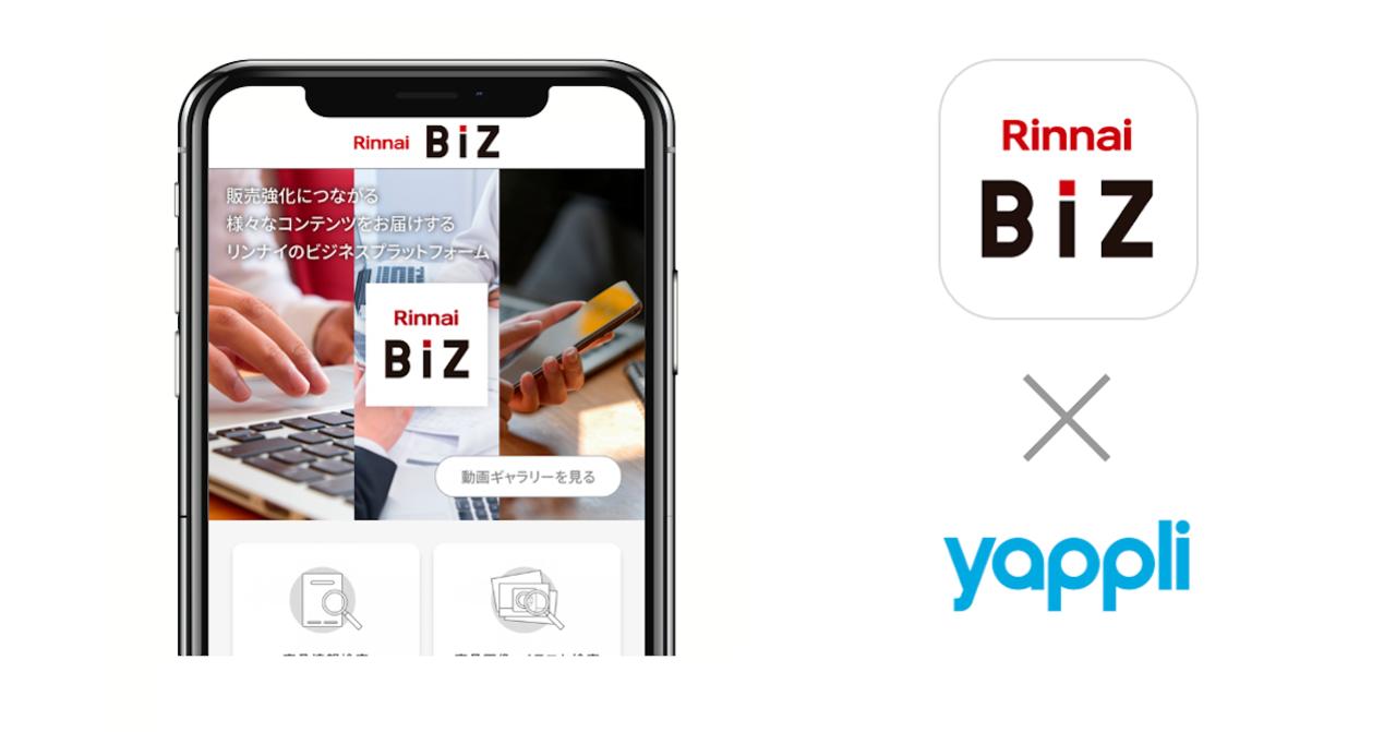 Yappli、リンナイビジネスユーザー向け専用アプリを開発支援