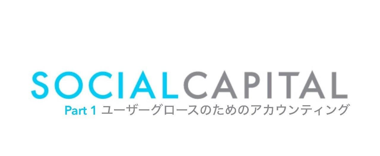 ユーザーグロースのためのアカウンティング - Dilligence at Social Capital : Part 1|Kazsa Tamai|note