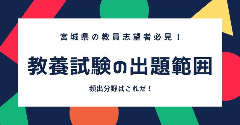 宮城 県庁 採用