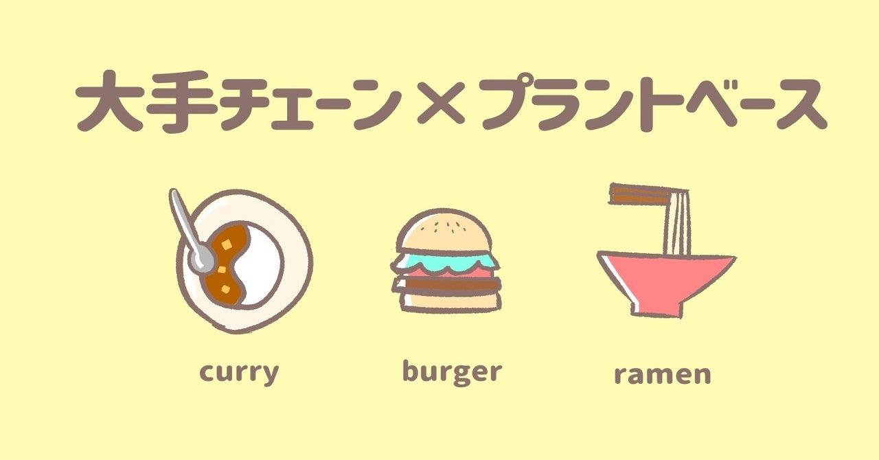 大手チェーン店や食品メーカーが取り組むヴィーガン、プラントベース|亀田すみれ /スマベジ|note